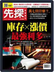Wealth Invest Weekly 先探投資週刊 (Digital) Subscription April 22nd, 2021 Issue