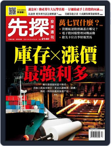 Wealth Invest Weekly 先探投資週刊 (Digital) April 22nd, 2021 Issue Cover