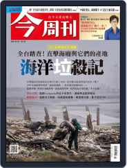 Business Today 今周刊 (Digital) Subscription April 26th, 2021 Issue