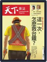 Commonwealth Magazine 天下雜誌 (Digital) Subscription April 21st, 2021 Issue