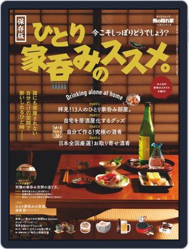 男の隠れ家 特別編集 Magazine (Digital) March 4th, 2021 Issue Cover