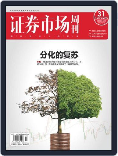 Capital Week 證券市場週刊 (Digital) April 23rd, 2021 Issue Cover