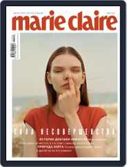 Marie Claire Russia (Digital) Subscription May 1st, 2021 Issue