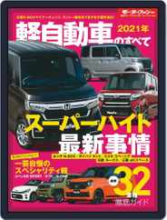 モーターファン別冊統括シリーズ (Digital) Subscription February 26th, 2021 Issue