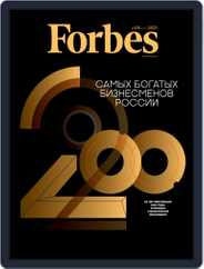 Forbes Russia (Digital) Subscription May 1st, 2021 Issue