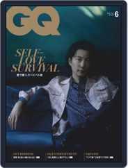 Gq Japan (Digital) Subscription April 25th, 2021 Issue