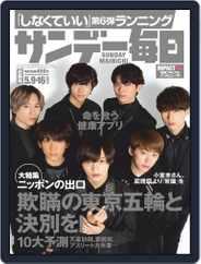 サンデー毎日 Sunday Mainichi (Digital) Subscription April 27th, 2021 Issue