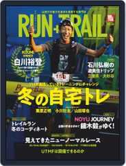 RUN+TRAIL ラン・プラス・トレイル (Digital) Subscription December 27th, 2020 Issue