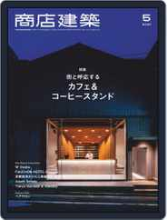 商店建築 shotenkenchiku (Digital) Subscription April 30th, 2021 Issue