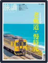 On the Road 旅讀 (Digital) Subscription April 29th, 2021 Issue