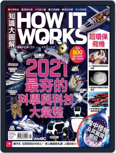 HOW IT WORKS 知識大圖解國際中文版 (Digital) April 29th, 2021 Issue Cover