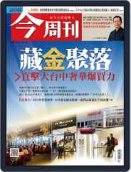 Business Today 今周刊 (Digital) Subscription May 3rd, 2021 Issue