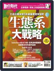 Business Next 數位時代 (Digital) Subscription May 1st, 2021 Issue