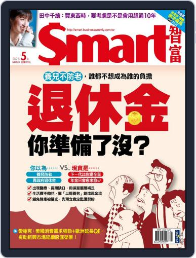 Smart 智富 (Digital) May 1st, 2021 Issue Cover