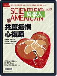 Scientific American Traditional Chinese Edition 科學人中文版 (Digital) Subscription May 1st, 2021 Issue