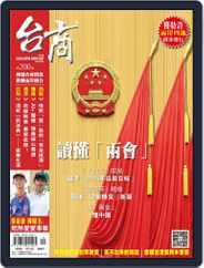 Golden Bridge Monthly 台商月刊 (Digital) Subscription May 3rd, 2021 Issue