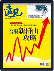 Global Views Monthly 遠見雜誌 (Digital) Subscription May 1st, 2021 Issue