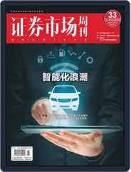 Capital Week 證券市場週刊 (Digital) Subscription May 3rd, 2021 Issue