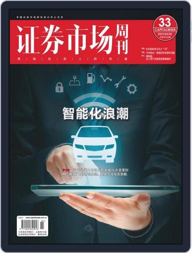 Capital Week 證券市場週刊 (Digital) May 3rd, 2021 Issue Cover