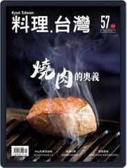 Ryori.taiwan 料理‧台灣 (Digital) Subscription May 5th, 2021 Issue