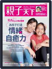CommonWealth Parenting 親子天下 (Digital) Subscription May 5th, 2021 Issue