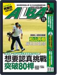 ALBA TROSS-VIEW 阿路巴高爾夫 國際中文版 (Digital) Subscription May 5th, 2021 Issue