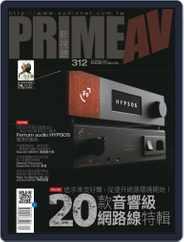 Prime Av Magazine 新視聽 (Digital) Subscription April 6th, 2021 Issue