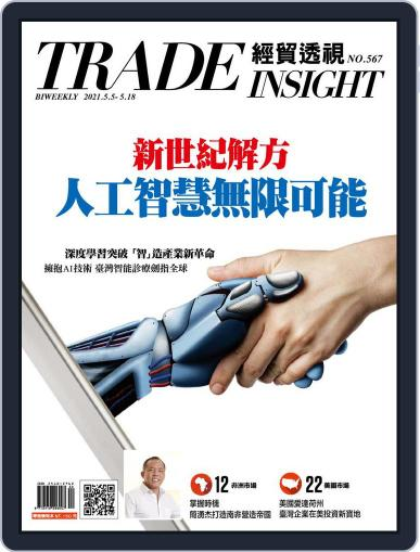 Trade Insight Biweekly 經貿透視雙周刊 (Digital) May 5th, 2021 Issue Cover