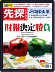 Wealth Invest Weekly 先探投資週刊 (Digital) Subscription May 6th, 2021 Issue