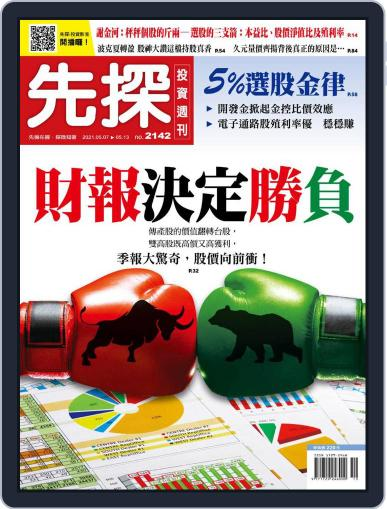 Wealth Invest Weekly 先探投資週刊 (Digital) May 6th, 2021 Issue Cover