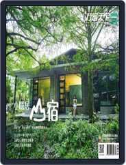 Travelcom 行遍天下 (Digital) Subscription May 6th, 2021 Issue