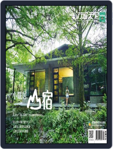 Travelcom 行遍天下 (Digital) May 6th, 2021 Issue Cover