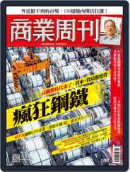 Business Weekly 商業周刊 (Digital) Subscription May 10th, 2021 Issue