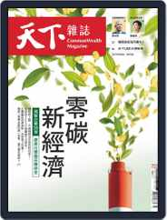 Commonwealth Magazine 天下雜誌 (Digital) Subscription May 5th, 2021 Issue