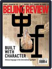 Beijing Review (Digital) Subscription May 6th, 2021 Issue