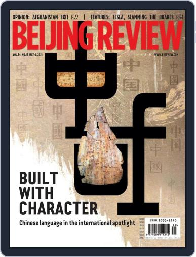 Beijing Review (Digital) May 6th, 2021 Issue Cover
