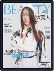 Elegant Beauty 大美人 (Digital) Subscription May 6th, 2021 Issue