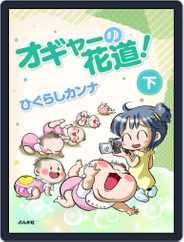 オギャーの花道 (全3卷) (Digital) Subscription May 2nd, 2021 Issue