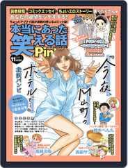 本当にあった笑える話Pinky Magazine (Digital) Subscription September 20th, 2021 Issue