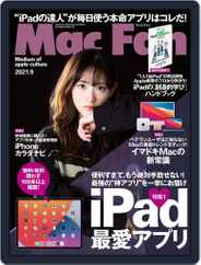 Mac Fan マックファン Magazine (Digital) Subscription July 28th, 2021 Issue