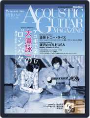 ACOUSTIC GUITAR MAGAZINE アコースティック・ギター・マガジンン Magazine (Digital) Subscription May 4th, 2021 Issue