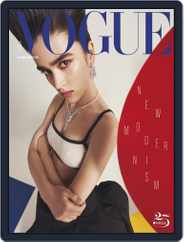 Vogue Taiwan (Digital) Subscription May 7th, 2021 Issue