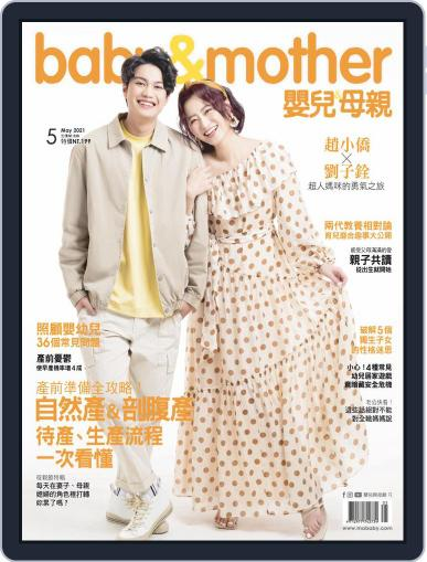 Baby & Mother 嬰兒與母親 (Digital) May 7th, 2021 Issue Cover