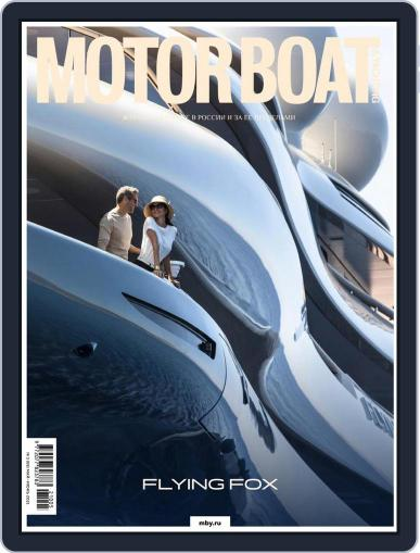 Motor Boat & Yachting Russia (Digital) May 1st, 2021 Issue Cover
