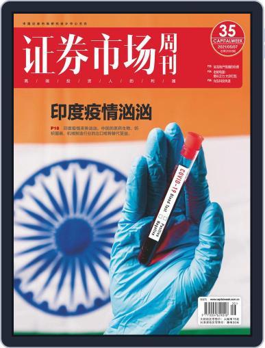 Capital Week 證券市場週刊 (Digital) May 7th, 2021 Issue Cover