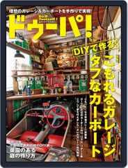 ドゥーパ! Dopa! (Digital) Subscription May 8th, 2021 Issue