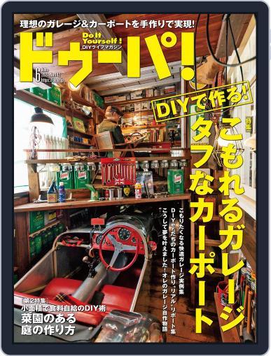 ドゥーパ! Dopa! (Digital) May 8th, 2021 Issue Cover