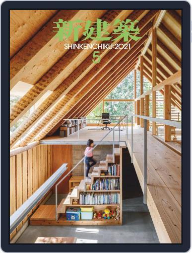 新建築 shinkenchiku (Digital) May 10th, 2021 Issue Cover
