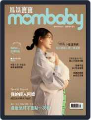 Mombaby 媽媽寶寶雜誌 (Digital) Subscription May 10th, 2021 Issue