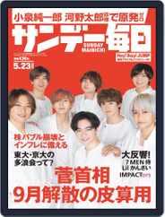 サンデー毎日 Sunday Mainichi (Digital) Subscription May 11th, 2021 Issue